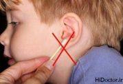 جرم گوش، مفید یا مضر!