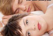 بهداشت نزدیکی و مقاربت   بهداشت جنسی بالغین