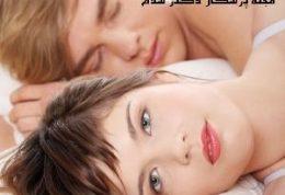بهداشت نزدیکی و مقاربت | بهداشت جنسی بالغین