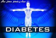 تاریخچه بیماری قند (دیابت)