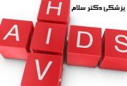 بیماری ایدز و نکاتی که لازم است بدانید