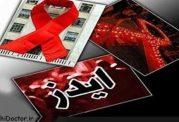 ضرور مشخص شدن زودهنگام آلودگی ویروس ایدز