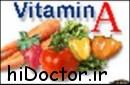 ویتامین A چه فایده ای دارد