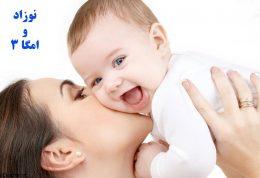 نوزاد و امگا 3