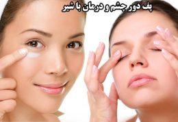 درمان پف زیر چشم با شیر