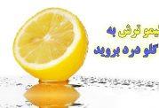 با لیمو ترش به جنگ گلو درد بروید