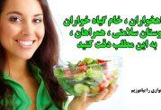 رژیم خام گیاهخواری را بیاموزیم قسمت اول