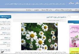 پربازدیدترین و محبوب ترین سایت پزشکی و سلامت کشور