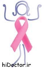 پس از جراحی سرطان  سینه آنرا چگونه ترمیم کنیم؟