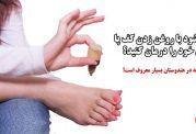 باورتان میشود با روغن زدن به کف پا دردهای خود را درمان می کنید
