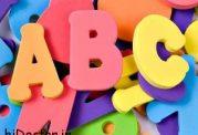 مهارت های مهمی که کودکان باید بیاموزند