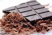 آیا باور میکنید شکلات تلخ فواید زیادی دارد