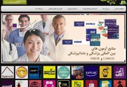 جدیدترین منابع آموزشی کاپلان ویژه آزمون USMLE و NBDE