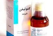 موارد استعمال داروی کتوتیفن