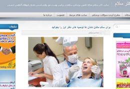 سایت جامع پزشکی، سلامت و تندرستی دکتر سلام دو ساله شد