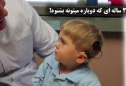 بچه 3 ساله ای که دوباره میتونه بشنوه