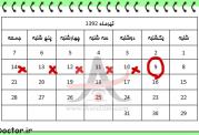 شیوه  حساب کردن روز تخمک گذاری با استفاده از تقویم