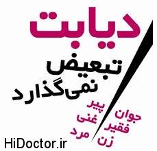 دیابت روزی صد و سه ایرانی را به کام مرگ می برد!