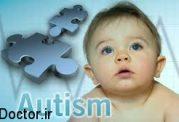 ایا میدانستید کودکان اوتیسمی به اشیای چرخان خیلی علاقه دارند؟
