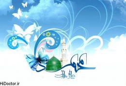 پیام تبریک عید مبعث حضرت محمد (ص) به مسلمانان جهان