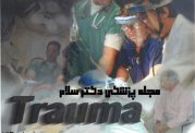 تروما و اقدامات لازم برای یک بیمار تروماتیزه ی شدید