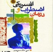 اطلاعات زیاد درباره افسردگی را در کتاب درمان اضطراب و افسردگی بخوانید