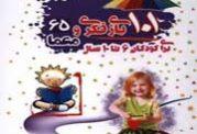 ذهن کودکان را با این کتاب تقویت کنید