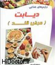 کتاب بسیار خواندنی درباره دیابت