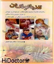 احتیاجات غذایی بچه ها در کتاب تغذیه کودک من