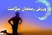 ماه رمضان و ورزش