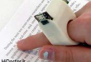 اشخاص کور قادرند  به کمک این انگشتانه بخوانند
