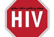 اطلاعاتی مفید که باید در مورد بیماری ایدز و HIV بدانیم