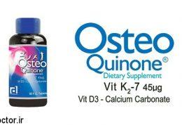 ویتامین K2-7 و سرنوشت کلسیم مصرفی در بدن