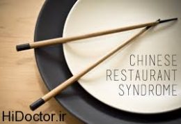 چرا برخی از افراد نسبت به غذاهای چینی حساسیت پیدا میکنند؟