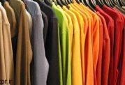لباسهای نو را پیش از استفاده حتما بشوئید