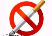 استارت رهایی از سیگار از اینجا آغاز می شود
