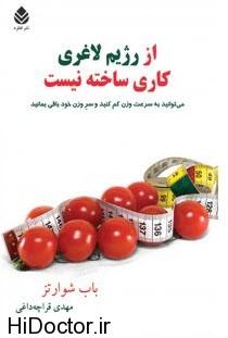کتاب  از رژیم غذایی لاغری کاری ساخته نیست را بیشتر بشناسید