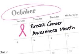 از سرطان پستان در ماه آگاهی چه میدانید