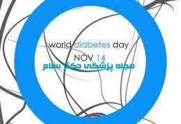 14 نوامبر برابر با 23 آبان روز جهانی دیابت