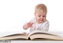 نوزادان از کتابخوانی چیزی می فهمند؟
