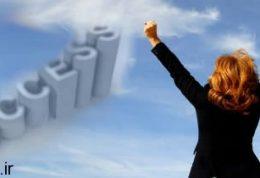 پنج ایده برای موفقیت در زندگی