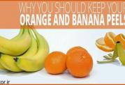 پوست پرتقال و موز را دور نریزید