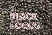 خوردنی های سیاه و خاصیت آنها