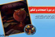 معرفی کتابی در خصوص تغذیه در شب امتحان