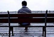 همه آسیب های تنها بودن