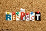 فواید تقدیم احترام به دیگران