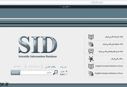 آموزش استفاده از پایگاه اطلاعات علمی جهاد دانشگاهی Sid.ir