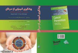 پیشگیری شیمیایی از سرطان – روشهایی در داروشناسی و سمشناسی