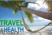 موارد مهم پزشکی در زمینه سفر