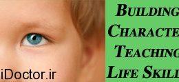 آموزش فوت و فن زندگی به کودک
